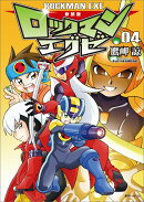 ロックマンエグゼ(04)新装版