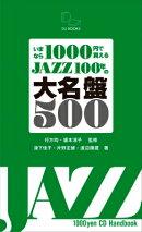 いまなら1000円で買えるJAZZ 100年の大名盤500