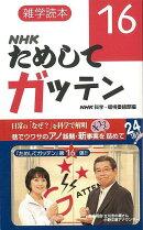 【バーゲン本】雑学読本NHKためしてガッテン16