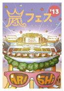 ARASHI アラフェス'13 NATIONAL STADIUM 2013 【通常仕様】