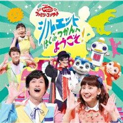 【先着特典】NHK 「おかあさんといっしょ」ファミリーコンサート シルエットはくぶつかんへようこそ! (オリジナル…