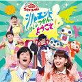 【先着特典】NHK 「おかあさんといっしょ」ファミリーコンサート シルエットはくぶつかんへようこそ! (オリジナルシール(A5サイズ)付き)