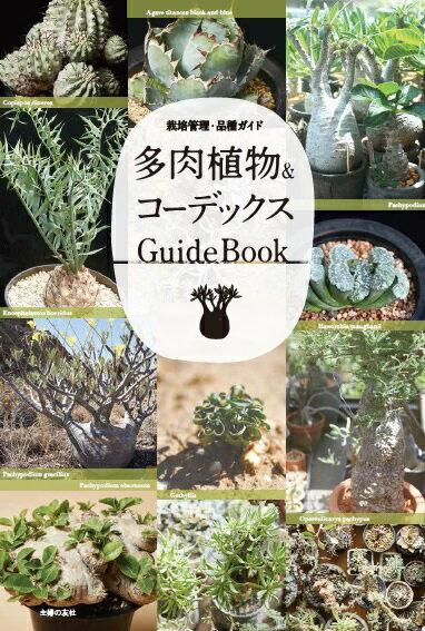 多肉植物&コーデックス GuideBook [ 主婦の友社 ]