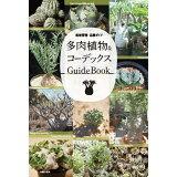 多肉植物&コーデックスGuideBook
