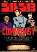 ゴルゴ13 THE COMMUNIST PARTY