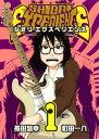 SHIORI EXPERIENCEジミなわたしとヘンなおじさん(1) (ビッグガンガンコミックス) [ 長田悠幸 ]