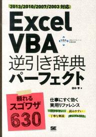 Excel VBA逆引き辞典パーフェクト 2013/2010/2007/2003対応 [ 田中亨 ]