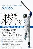 野球を科学する