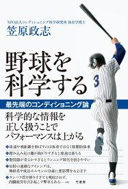 野球を科学する 最先端のコンディショニング論 [ 笠原政志? ]