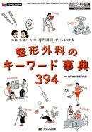 整形外科のキーワード事典394
