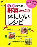 【バーゲン本】野菜たっぷり体にいいレシピー5分10分で作れる 保存版