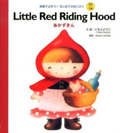 Little red riding hood (英語でよもう!はじめてのめいさく) [ いもとようこ ]