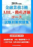 金融業務3級ABL・動産評価コース試験対策問題集(2018年度版)