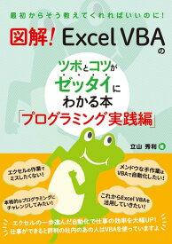 図解! Excel VBAのツボとコツがゼッタイにわかる本 プログラミング実践編 [ 立山 秀利 ]