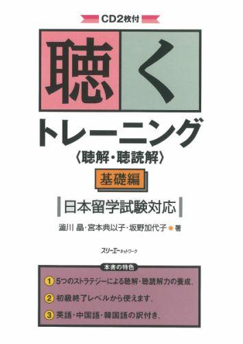 聴くトレーニング〈聴解・聴読解〉(基礎編) 日本留学試験対応 [ 澁川晶 ]