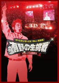 ゲームセンターCX 15th感謝祭 有野の生挑戦 リベンジ七番勝負【Blu-ray】 [ 有野晋哉 ]