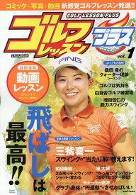 ゴルフレッスンプラス Vol.1 (にちぶんMOOK)