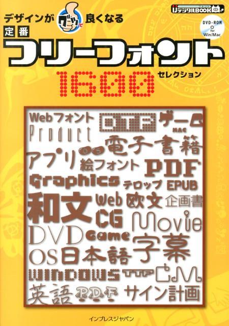 デザインがグッと良くなる定番フリーフォント1600セレクション (ijデジタルbook) [ インプレスジャパン ]