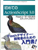 初めてのActionScript 3.0