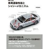 車両運動性能とシャシーメカニズム増補二訂版