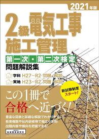 2級電気工事施工管理第一次・第二次検定問題解説集(2021年版) [ 地域開発研究所 ]