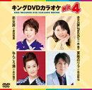 キングDVDカラオケHit4 Vol.169