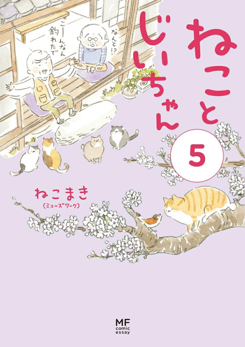ねことじいちゃん(5) [ ねこまき(ミューズワーク) ]