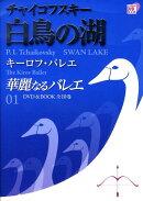 【謝恩価格本】華麗なるバレエ 1 白鳥の湖