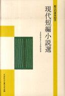 現代短編小説選(2005〜2009)