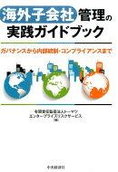 海外子会社管理の実践ガイドブック