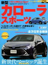 TOYOTA CAROLLA Sport トヨタ新型カローラスポーツ+新世代ベーシック誕生 (CARTOP MOOK ニューカー速報プラス …