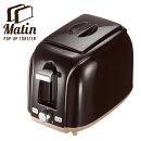 recolte ポップアップトースター マタン ビターブラウン RPT-1(BR)