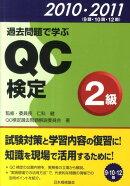 過去問題で学ぶQC検定2級(2010・2011)