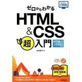 ゼロからわかるHTML&CSS超入門 (かんたんIT基礎講座)