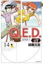 Q.E.D.iff -証明終了ー(14) (講談社コミックス月刊マガジン) [ 加藤 元浩 ]