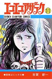 エコエコアザラク(11) (少年チャンピオンコミックス) [ 古賀新一 ]