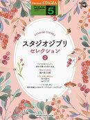 STAGEA ポピュラー 5級 Vol.107 スタジオジブリ・セレクション2