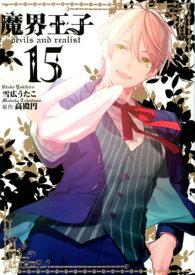 魔界王子devils and realist(15) (IDコミックス ZERO-SUMコミックス) [ 雪広うたこ ]