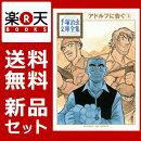 アドルフに告ぐ (手塚治虫文庫全集) 1-3巻セット