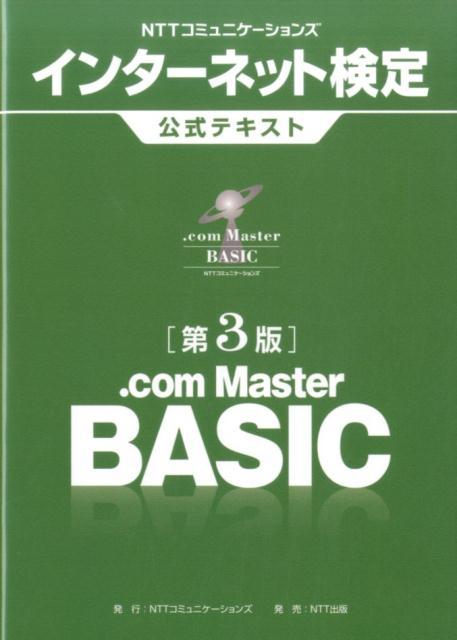 NTTコミュニケーションズ インターネット検定.com Master BASIC公式テキスト【第3版】 [ NTTコミュニケーションズ ]
