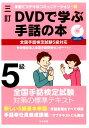 DVDで学ぶ手話の本(5級)3訂 (手話でステキなコミュニケーション) [ 全国手話研修センター ]