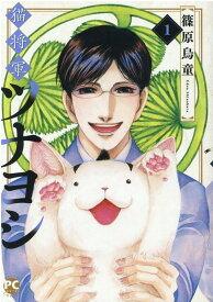 猫将軍ツナヨシ1 (DaitoComics ペットシリーズ) [ 篠原烏童 ]
