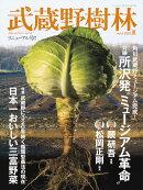 武蔵野樹林 vol.4 2020夏(55)