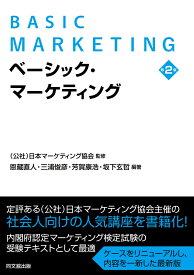 ベーシック・マーケティング(第2版) [ (公社)日本マーケティング協会 ]