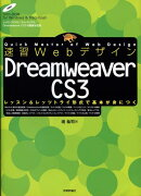 速習WebデザインDreamweaver CS 3