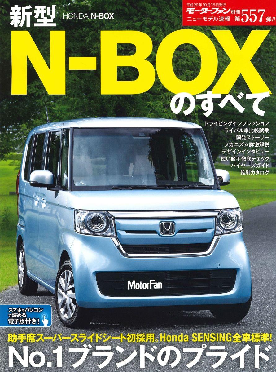 新型N-BOXのすべて (モーターファン別冊 ニューモデル速報 第557弾)