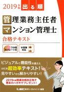 出る順管理業務主任者・マンション管理士合格テキスト(2019年版)