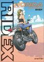 RIDEX HONDA (Motor magazine mook) [ 東本昌平 ]