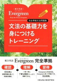 文法の基礎力を身につけるトレーニング 総合英語Evergreen完全準拠文法問題集