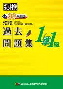 漢検 1・準1級 過去問題集 平成30年度版